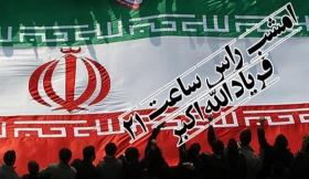 مردم ایران امشب در طلیعه فجر چهلم انقلاب طنین «الله اکبر» سر میدهند