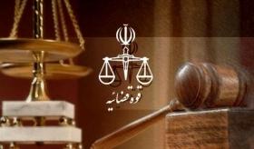 منشور مطالبات رهبر معظم انقلاب از قوه قضاییه