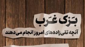 بزک غرب، آنچه تقیزادههای امروز انجام میدهند