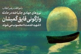 نیروهای جهادی جانباخته در حادثه واژگونی قایق گمیشان «شهید خدمت» محسوب میشوند
