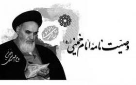 متن کامل وصیتنامه الهی سیاسی حضرت امام خمینی رحمهالله