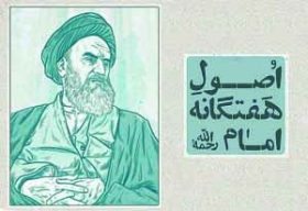 اطلاعنگاشت | اصول هفتگانه امام