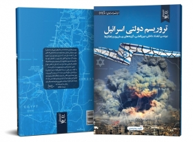 کتاب تروریسم دولتی اسرائیل