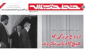 خط حزبالله ۱۸۹| دروغ بزرگی که هیچگاه ثابت نکردند