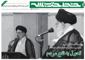 خط حزبالله ۱۹۰| تحول به نفع مردم