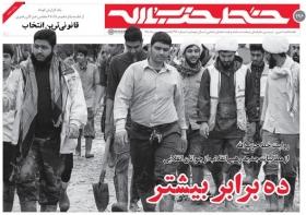 خط حزبالله ۱۹۶ ده برابر بیشتر