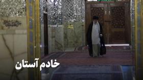نماهنگ | خادم آستان