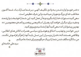 پاسخ رهبر انقلاب به نامه یک دختر نوجوان درباره ورود به عرصه تکلیف الهی