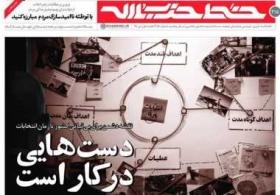 خط حزبالله ۲۱۵ | دستهایی در کار ا ...