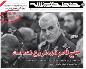 خط حزبالله | ویژهنامه شهادت سردار ...