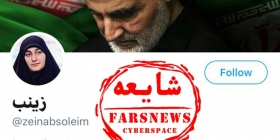 صفحه دختر سردار سلیمانی در توییتر جعلی است