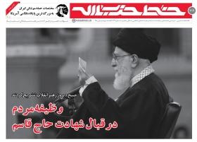 خط حزبالله ۲۱۹ | وظیفه مردم در قبال شهادت حاج قاسم