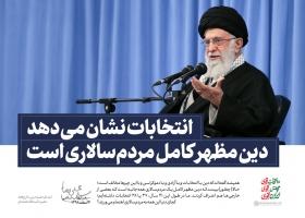 بیانات در ابتدای جلسه درس خارج فقه و تشکر از حضور ملت ایران در انتخابات