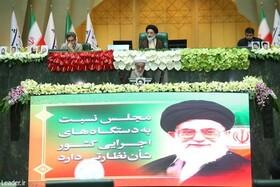 پیام به مناسبت آغاز به کار یازدهمین دوره مجلس شورای اسلامی