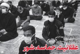 خط حزبالله ۲۵۰ | عقلانیت، حماسه، ش ...