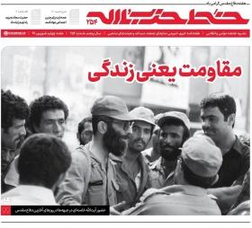خط حزبالله ۲۵۴ | مقاومت یعنی زندگی